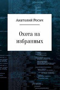 Анатолий Росич -Охота на избранных