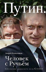 Андрей Иванович Колесников -Путин. Человек с Ручьем