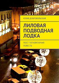 Юлия Добровольская -Лиловая подводная лодка. Пост-тоталитарная повесть
