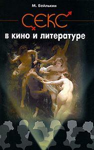 Михаил Бейлькин -Секс в кино и литературе
