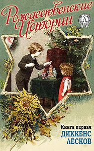 Н. И. Уварова - «Рождественские истории». Книга первая. Диккенс Ч.; Лесков Н,