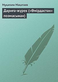 Мұқағали Мақатаев -Дариға-жүрек («Өмірдастан» поэмасынан)
