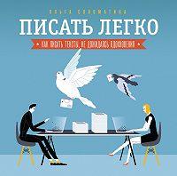 Ольга Соломатина -Писать легко: как сочинять тексты, не дожидаясь вдохновения
