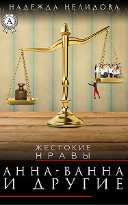 Надежда Нелидова -Анна-Ванна и другие