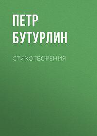 Петр Бутурлин -Стихотворения