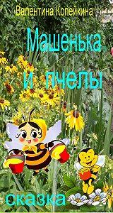 Валентина Копейкина -Машенька и пчелы
