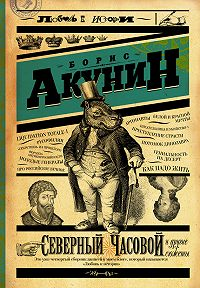 Борис Акунин -Северный Часовой и другие сюжеты