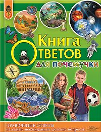 Андрей Климов - Книга ответов для почемучки