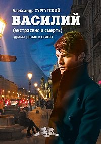 Александр Сургутский -Василий