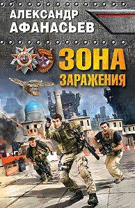 Александр Афанасьев - Зона заражения