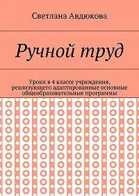 Светлана Авдюкова -Ручнойтруд. Уроки в4классе учреждения, реализующего адаптированные основные общеобразовательные программы