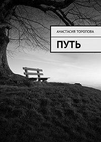 Анастасия Торопова -Путь