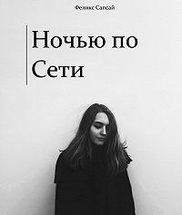 Феликс Сапсай -Ночью по Сети