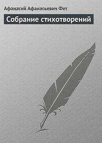 Афанасий Фет -Собрание стихотворений