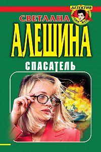 Светлана Алешина -Спасатель (сборник)