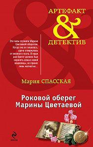 Мария Спасская -Роковой оберег Марины Цветаевой