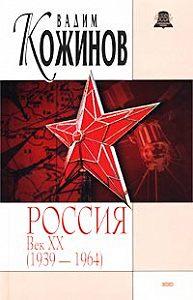 Вадим Кожинов - Россия век XX-й. 1939-1964