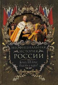 Вольдемар Балязин - Конец XIX века: власть и народ