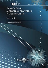 Наталия Бабина - Технология: методика обучения и воспитания. Часть II