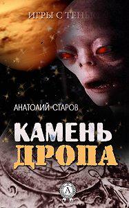 Анатолий Старов -Камень Дропа