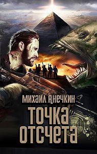 Михаил Анечкин -Точка отсчета