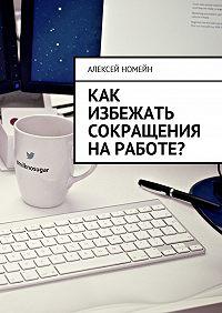 Алексей Номейн -Как избежать сокращения на работе?