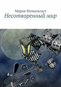 Мария Фомальгаут -Несотворенный мир