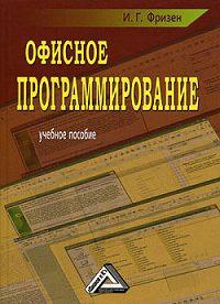 Ирина Фризен - Офисное программирование