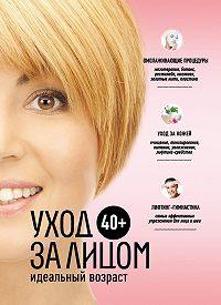Анастасия Колпакова -40+. Уход за лицом