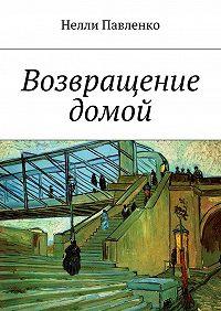 Нелли Павленко - Возвращение домой