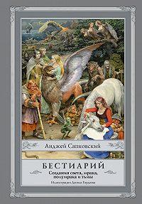 Анджей  Сапковский -Бестиарий. Создания света, мрака, полумрака и тьмы