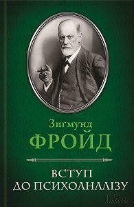 Зиґмунд Фройд - Вступ до психоаналізу