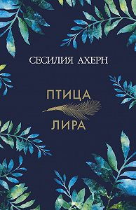 Сесилия Ахерн -Птица-лира