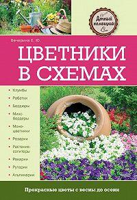 Елена Вечерина - Цветники в схемах