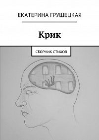 Екатерина Грушецкая -Крик