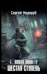 Сергей Недоруб -Шестая ступень