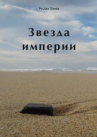 Руслан Плиев -Звезда империи