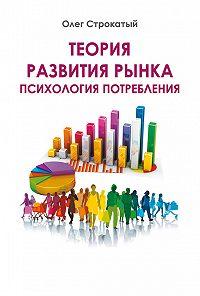 Олег Строкатый -Теория развития рынка. Психология потребления