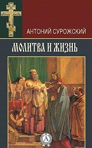 Антоний Сурожский -Молитва и жизнь