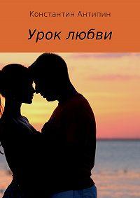 Константин Антипин -Урок любви