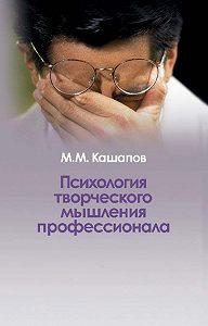 М. Кашапов -Психология творческого мышления профессионала