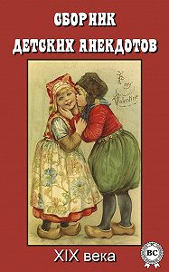 Сборник -Сборник детских анекдотов XIX века