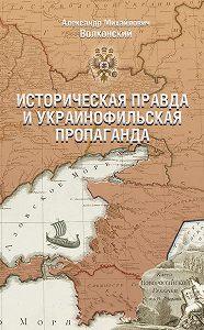 Александр Волконский -Историческая правда и украинофильская пропаганда