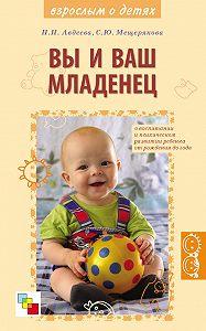 Н. Н. Авдеева -Вы и ваш младенец. О воспитании и психическом развитии ребенка от рождения до года