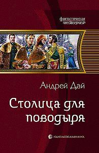 Андрей Дай - Столица для поводыря