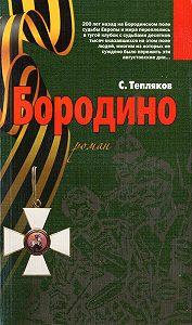 Сергей Тепляков -Бородино
