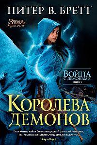 Питер В. Бретт -Королева демонов