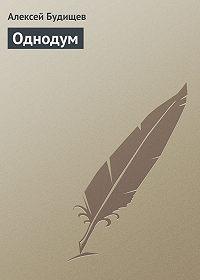 Алексей Будищев -Однодум