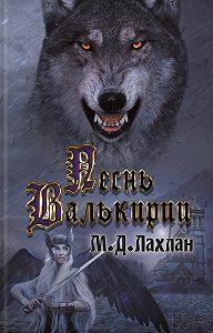 Марк Лахлан -Песнь Валькирии