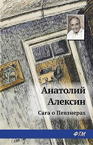 Анатолий Георгиевич Алексин - Сага о Певзнерах
